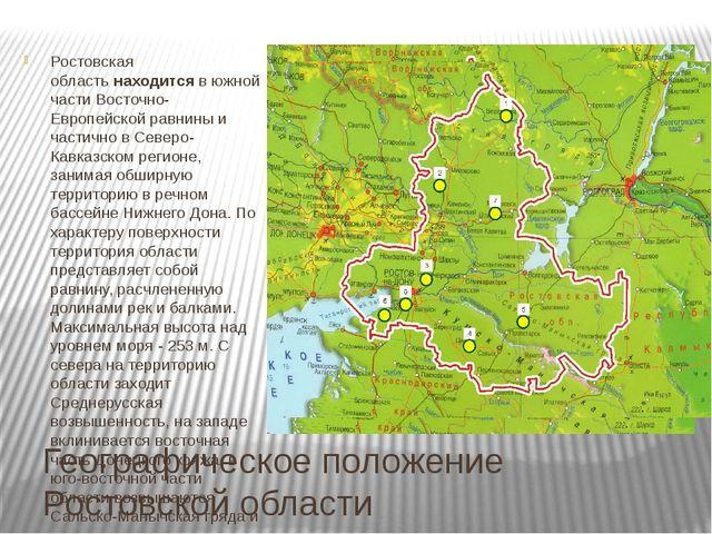 Географическое положение Ростовской области Ростовская областьнаходитсяв юж...