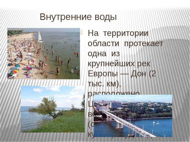 Внутренние воды На территории области протекает одна из крупнейших рек...