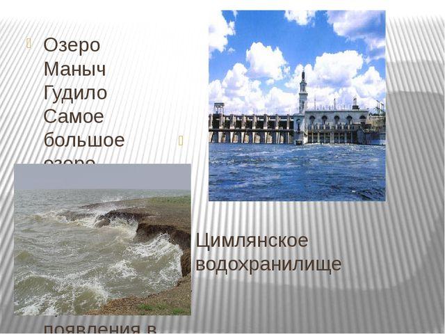 водохранилища Озеро Маныч Гудило Самое большое озеро Манычской гряды — Маныч-...