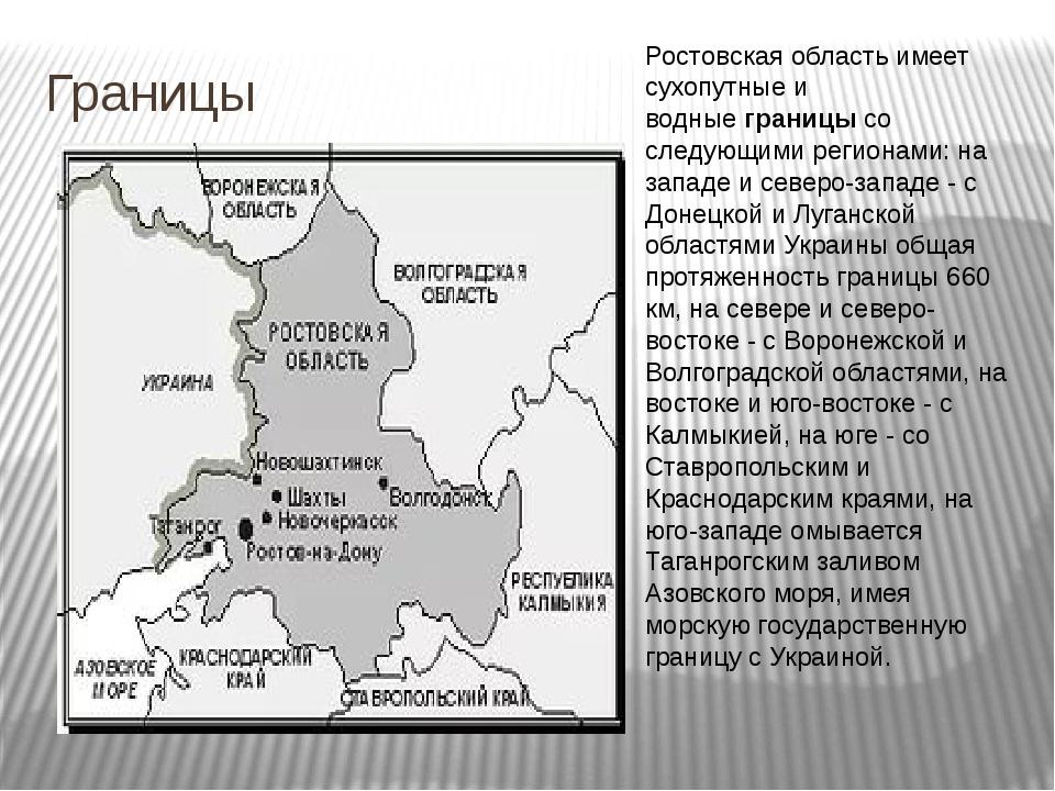 Границы Ростовская область имеет сухопутные и водныеграницысо следующими ре...