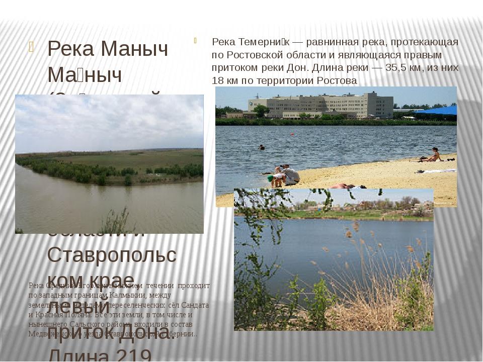 Река Средний Егорлык в нижнем течении проходит по западным границам Калмыкии...