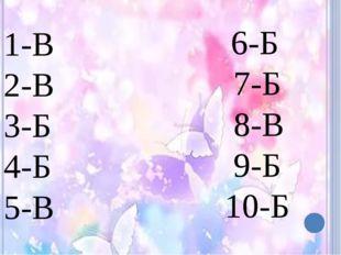 1-В 2-В 3-Б 4-Б 5-В 6-Б 7-Б 8-В 9-Б 10-Б