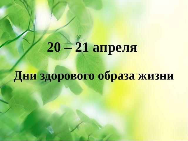 20 – 21 апреля Дни здорового образа жизни