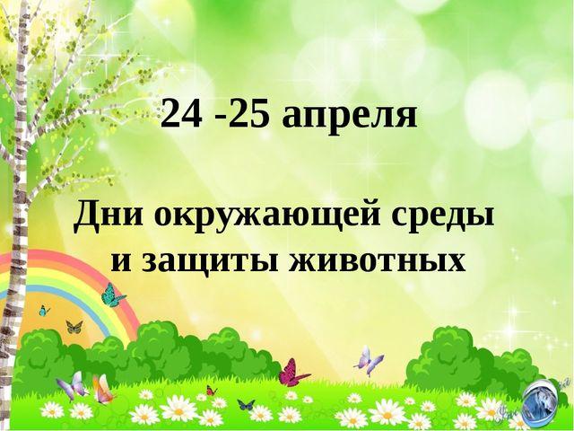24 -25 апреля Дни окружающей среды и защиты животных