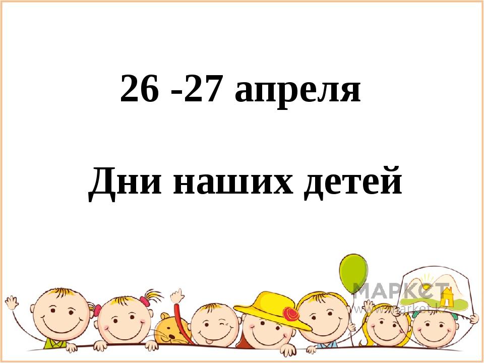 26 -27 апреля Дни наших детей