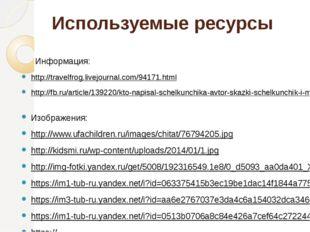 Используемые ресурсы Информация: http://travelfrog.livejournal.com/94171.html
