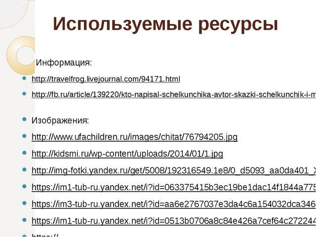 Используемые ресурсы Информация: http://travelfrog.livejournal.com/94171.html...