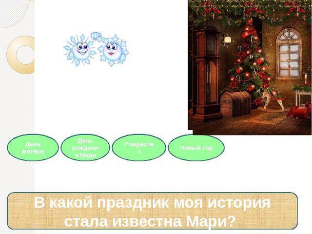 День матери День рождения Мари Рождество Новый год В какой праздник моя истор...