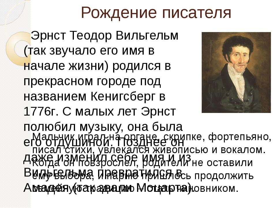 Рождение писателя Эрнст Теодор Вильгельм (так звучало его имя в начале жизни)...