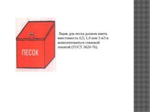 Ящик для песка должен иметь вместимость 0,5; 1,0 или 3 м3и комплектоваться