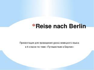 Reise nach Berlin Презентация для проведения урока немецкого языка в 6 классе