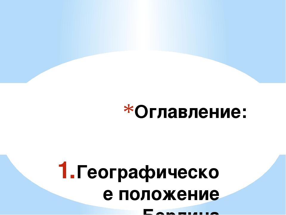 Географическое положение Берлина Историческая справка Достопримечательности Б...