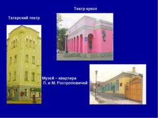 Театр кукол Татарский театр Музей – квартира Л. и М. Ростроповичей