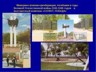Мемориал воинам-оренбуржцам, погибшим в годы Великой Отечественной войны 1941