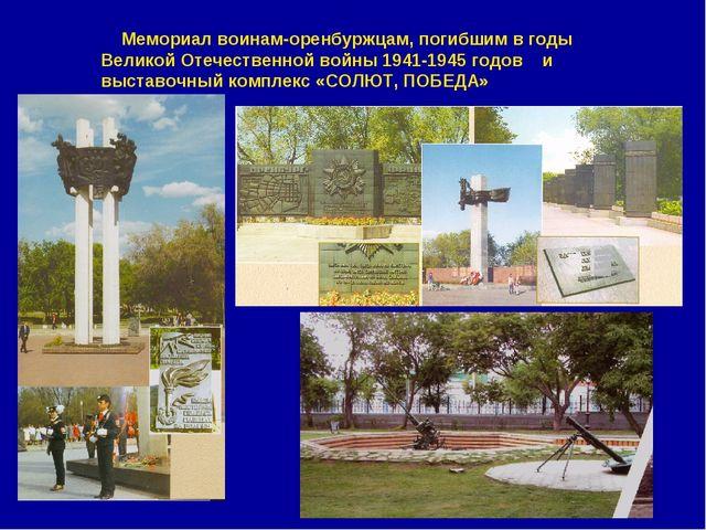 Мемориал воинам-оренбуржцам, погибшим в годы Великой Отечественной войны 1941...