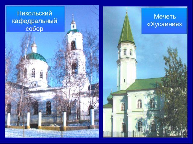 Никольский кафедральный собор Мечеть «Хусаиния»