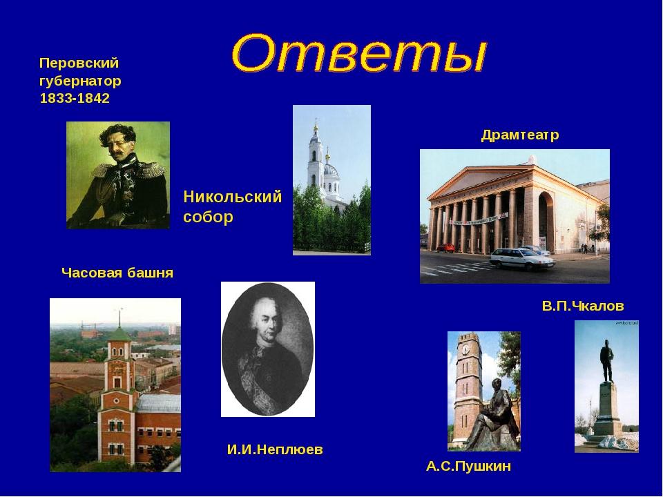 Перовский губернатор 1833-1842 В.П.Чкалов А.С.Пушкин И.И.Неплюев Часовая башн...