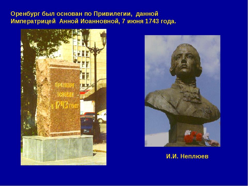Оренбург был основан по Привилегии, данной Императрицей Анной Иоанновной, 7 и...
