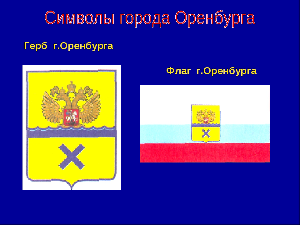Герб г.Оренбурга Флаг г.Оренбурга