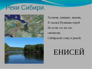 Реки Сибири. Ты меня, наверно, знаешь, Я сказки Пушкина герой Но если «л» на