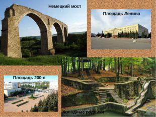Немецкий мост Площадь Ленина Площадь 200-я Холодные родники