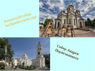 Казанский собор на Крепостной горе Собор Андрея Первозванного