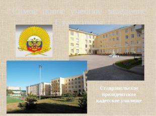 Самое новое учебное заведение Ставрополя Ставропольское президентское кадетск