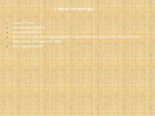 Список литературы www.1777.ru www.prostavropol.ru www.wikipedia.ru Комитет по