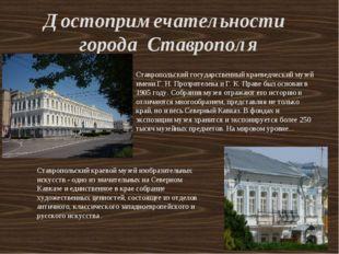 Достопримечательности города Ставрополя Ставропольский государственный краеве