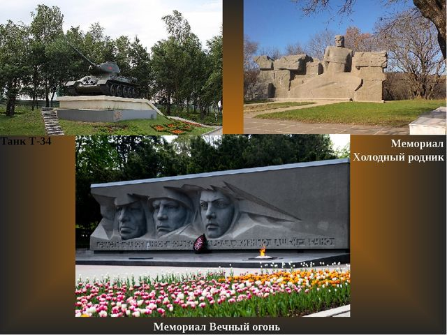 Мемориал Холодный родник Мемориал Вечный огонь Танк Т-34