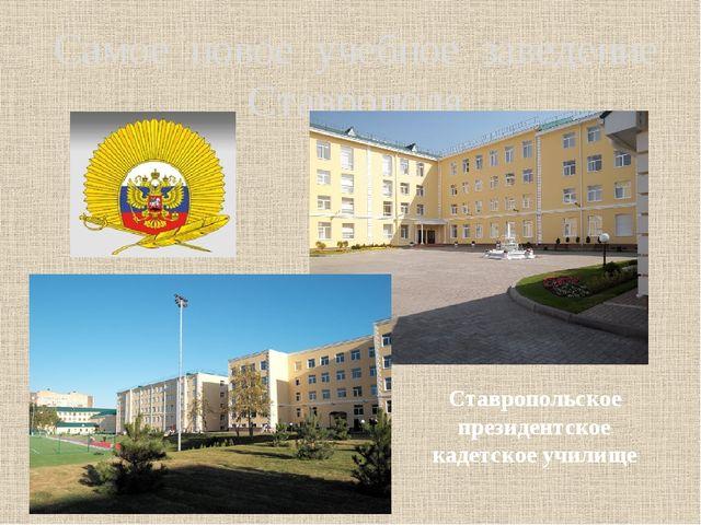 Самое новое учебное заведение Ставрополя Ставропольское президентское кадетск...