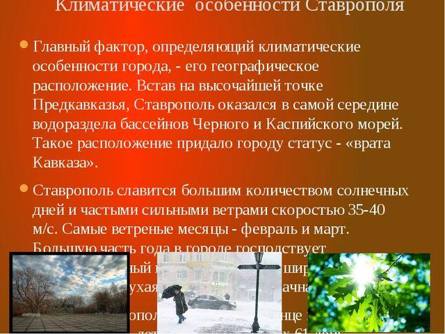 Главный фактор, определяющий климатические особенности города, - его географи...