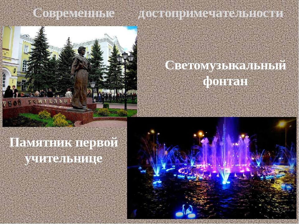 Современные достопримечательности Памятник первой учительнице Светомузыкальны...
