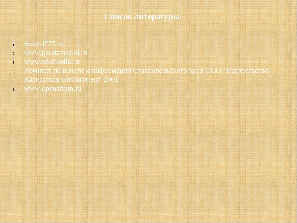 Список литературы www.1777.ru www.prostavropol.ru www.wikipedia.ru Комитет по...