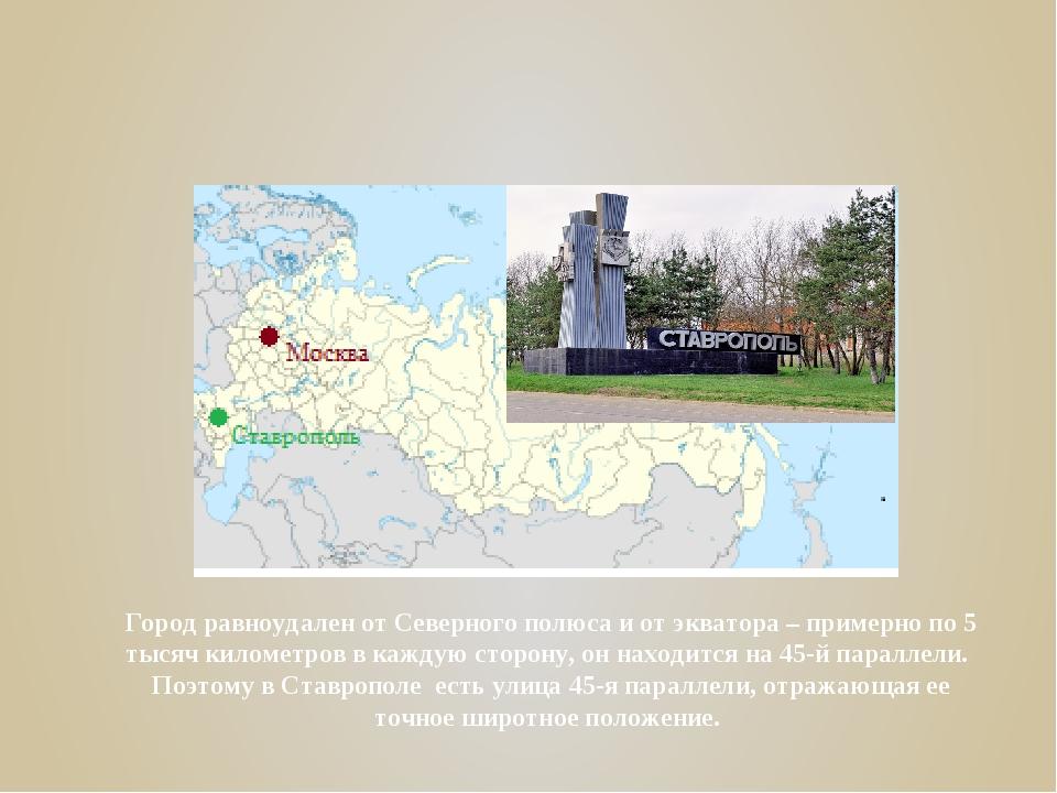 Местонахождение города Ставрополя Город равноудален от Северного полюса и от...