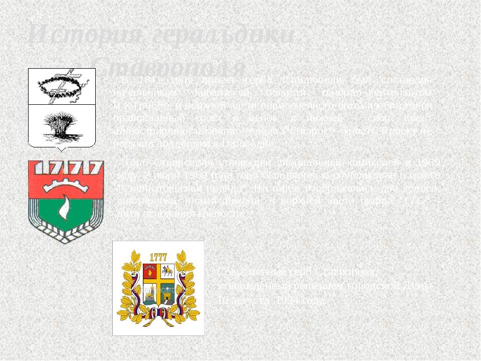 История геральдики г.Ставрополя В 1841 году проект герба Ставрополя был соста...