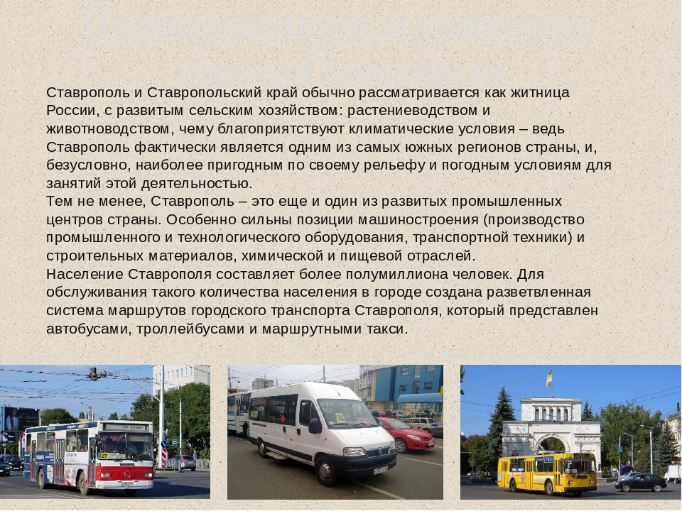 Промышленность и транспорт города Ставрополя Ставрополь и Ставропольский край...