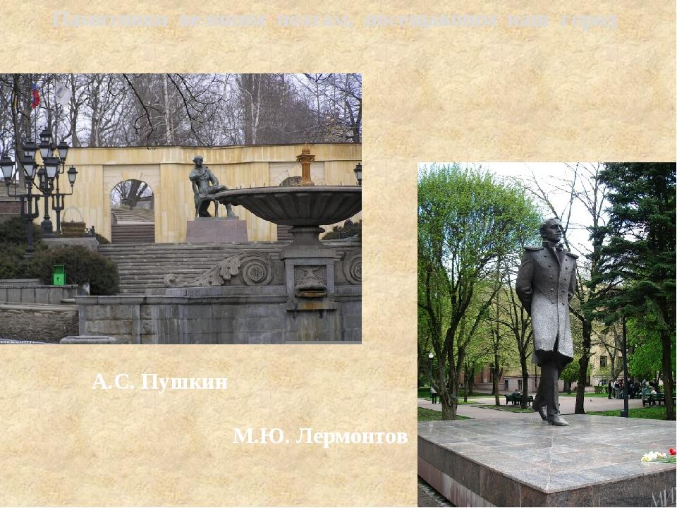 Памятники великим поэтам, посещавшим наш город А.С. Пушкин М.Ю. Лермонтов