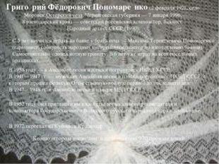 Григо́рий Фёдорович Пономаре́нко(2февраля1921, селоМоровск,Остерский уезд