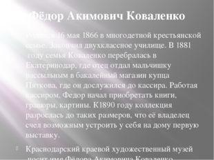 Фёдор Акимович Коваленко Родился16 мая1866в многодетной крестьянской семье