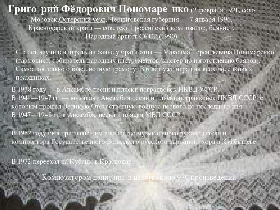 Григо́рий Фёдорович Пономаре́нко(2февраля1921, селоМоровск,Остерский уезд...