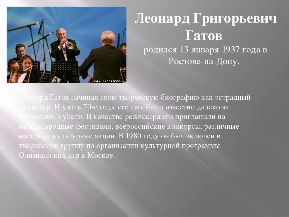 Леонард Григорьевич Гатов родился 13 января 1937 года в Ростове-на-Дону. Лео...