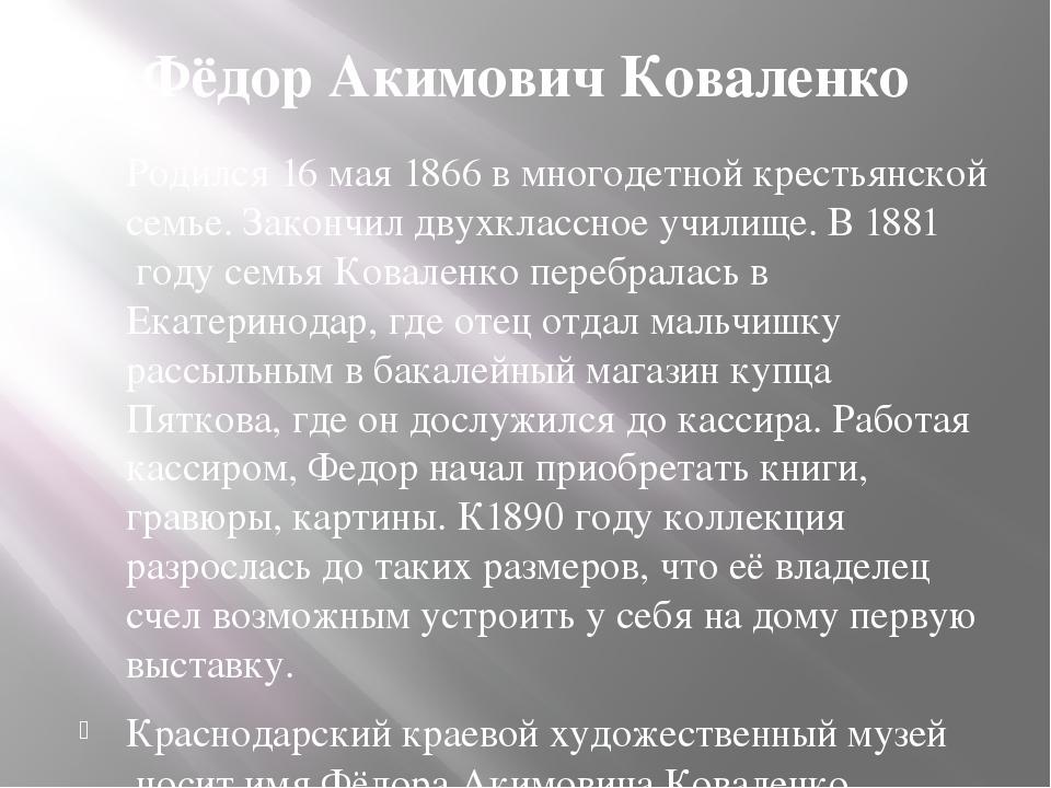 Фёдор Акимович Коваленко Родился16 мая1866в многодетной крестьянской семье...