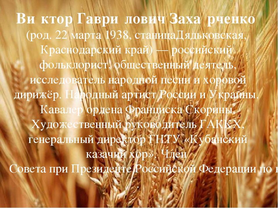 Ви́ктор Гаври́лович Заха́рченко (род. 22 марта1938, станицаДядьковская,Кра...