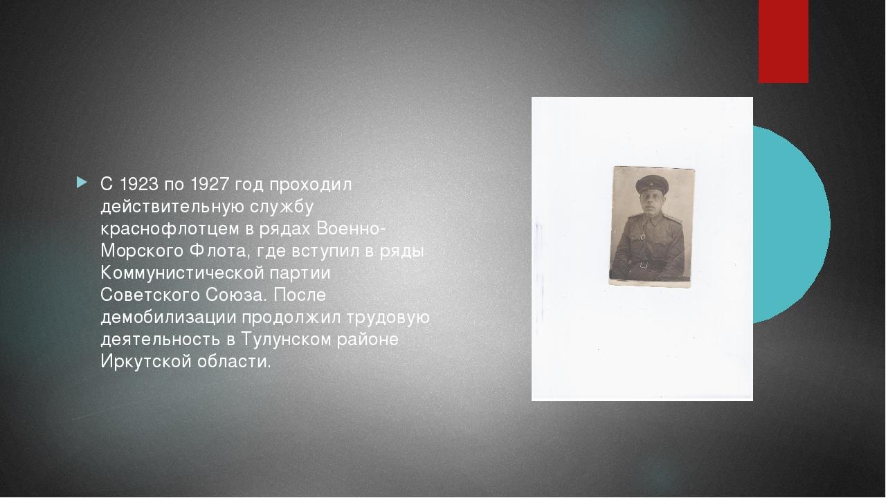 С 1923 по 1927 год проходил действительную службу краснофлотцем в рядах Военн...
