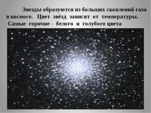 Звезды образуются из больших скоплений газа в космосе. Цвет звёзд зависит от