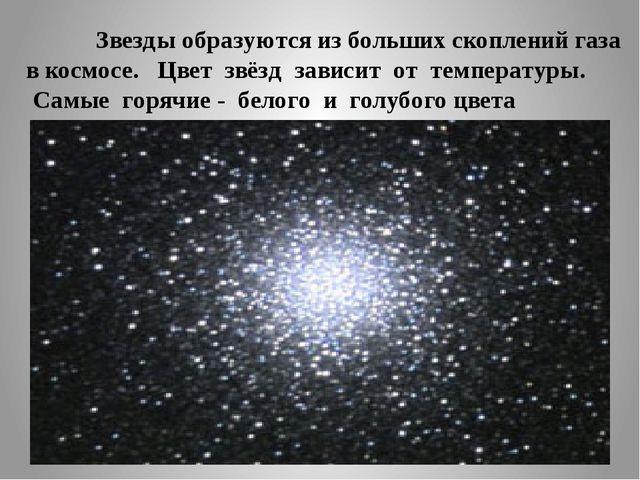 Звезды образуются из больших скоплений газа в космосе. Цвет звёзд зависит от...