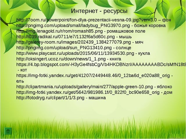 Интернет - ресурсы http://7oom.ru/powerpoint/fon-dlya-prezentacii-vesna-09.jp...