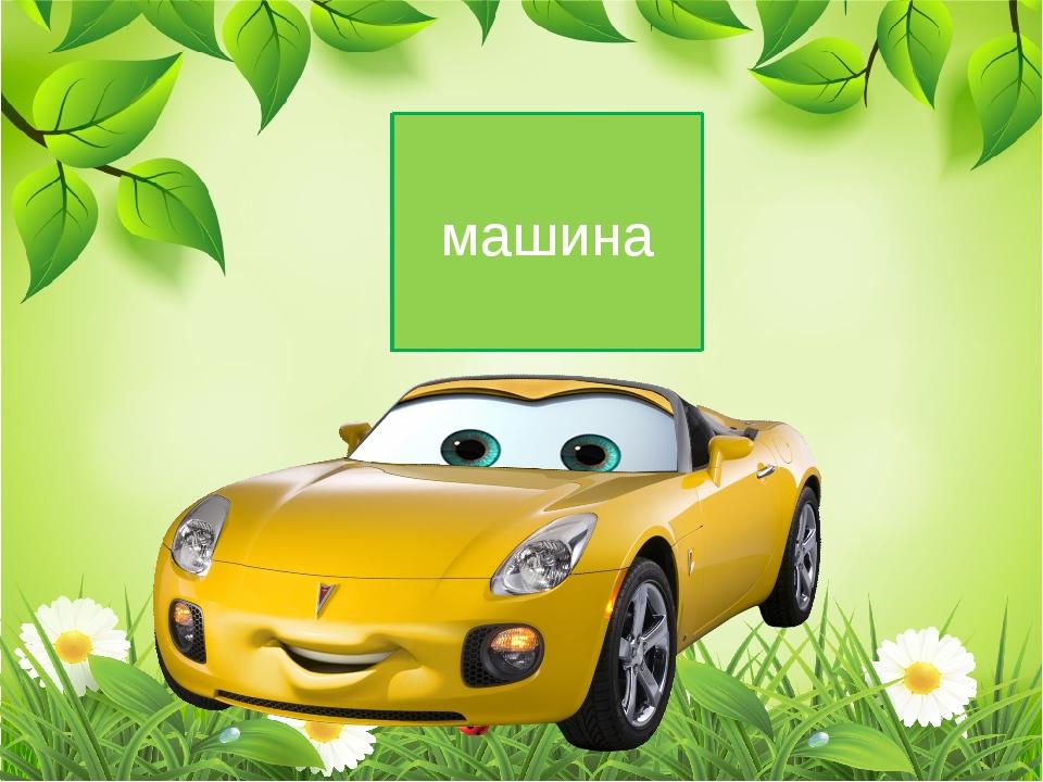 1скл. ж.р машина