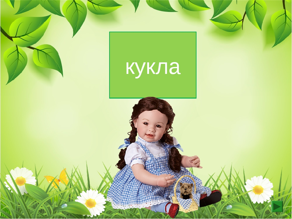1 скл. ж.р кукла